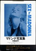 SEX BOOK - JAPAN BOXED EDITION (STILL SEALED)