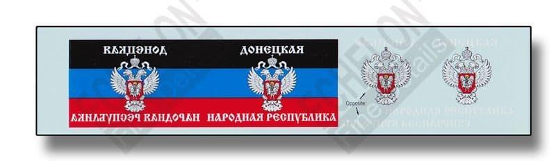 Echelon FD 1/35 Novorossian Antenna Flags (Part 2) # FL354008