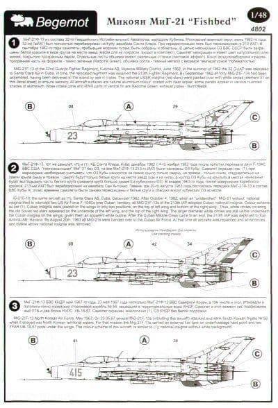 Begemot 1/48 Mikoyan MiG-21 # 48002