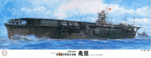 Fujimi 1/350 IJN Aircraft Carrier Hiryu Outbreak of War / Battle of Midway # 600536