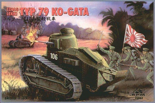 RPM 1/35 Type 79 Ko-Gata Light Tank # 35063